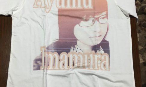 イマムラアユムTシャツ