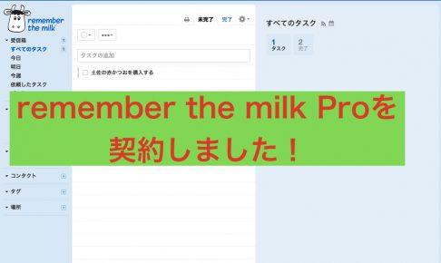 リメンバーザミルク
