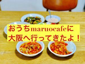 おうちmaruocafe