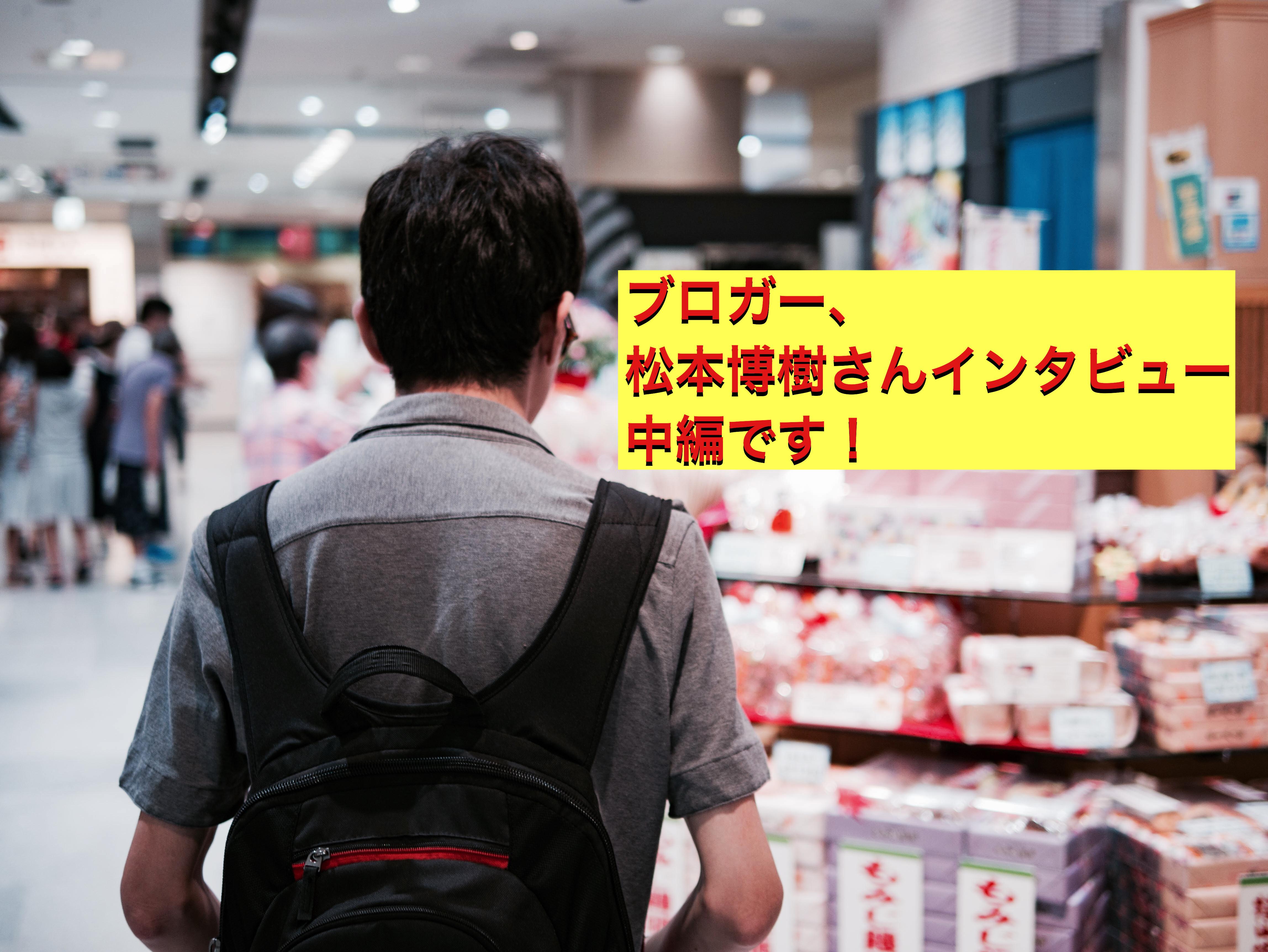 松本さんの背中