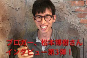 松本博樹さん