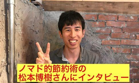 松本博樹さんインタビュー