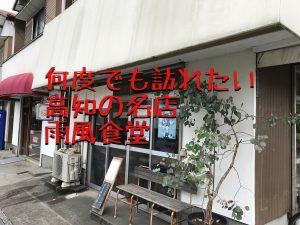 雨風食堂の写真