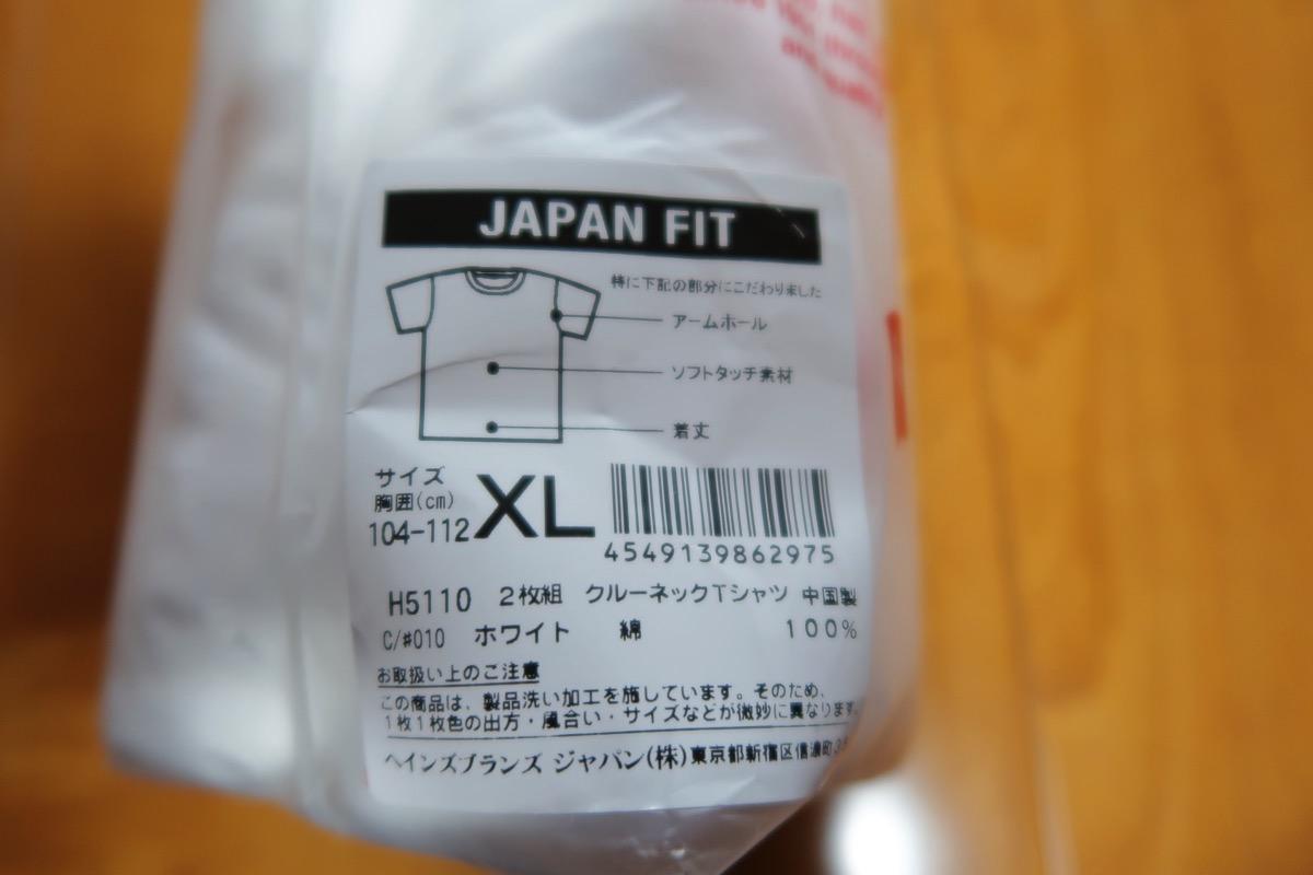 ジャパンフィット特徴