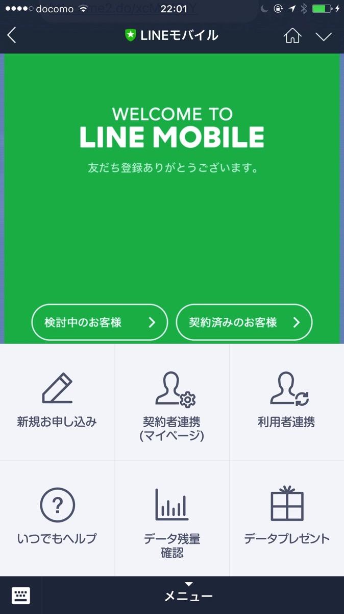 LINEモバイルともだち
