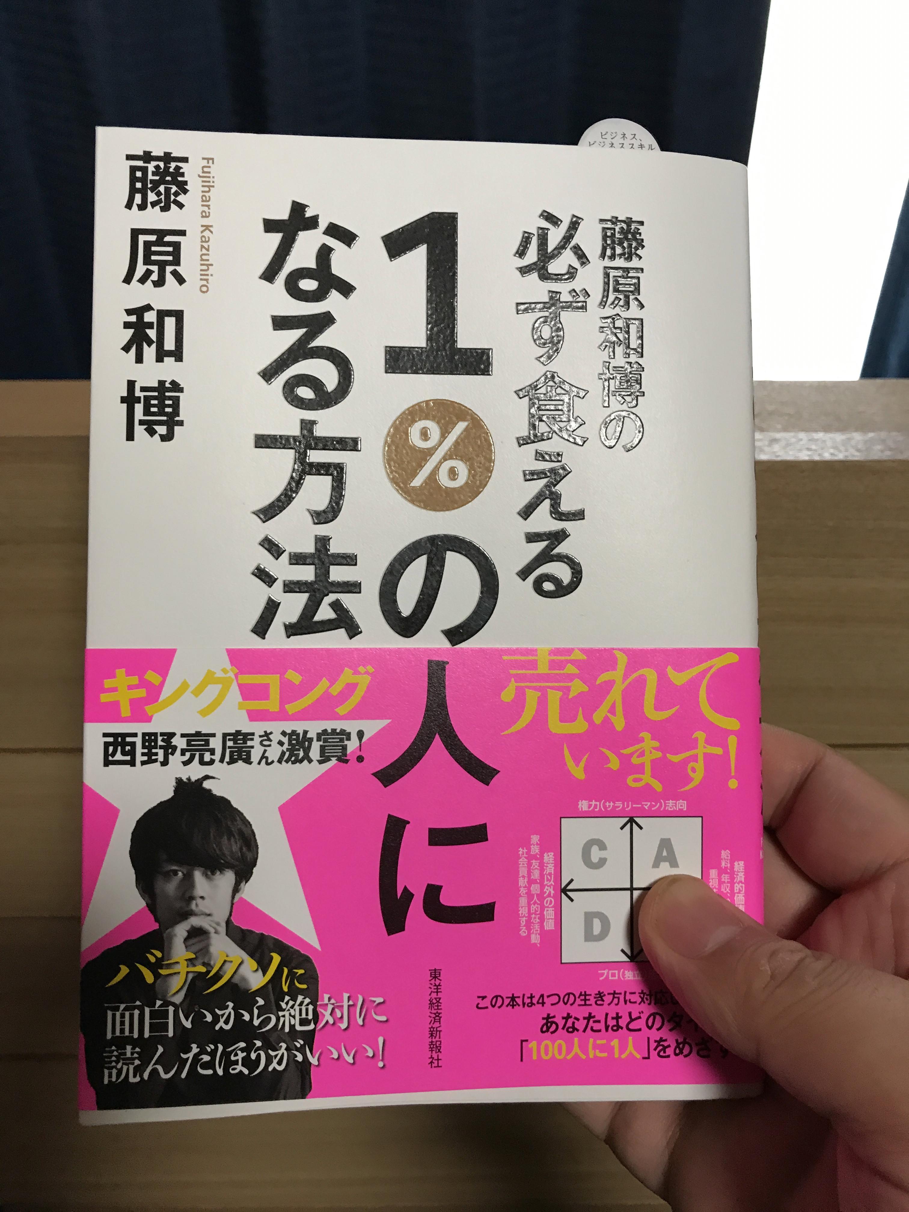 藤原和博の本