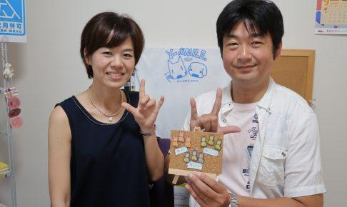 亜澄さん、義博さん