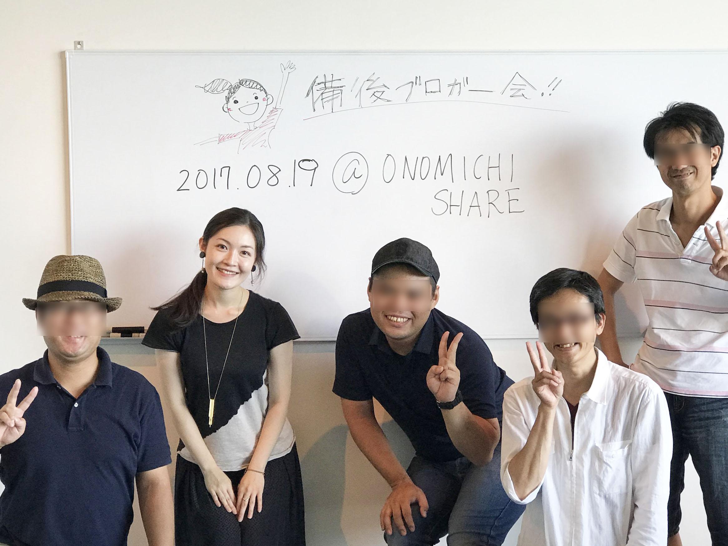 第7回備後ブロガー会 with 村田那奈
