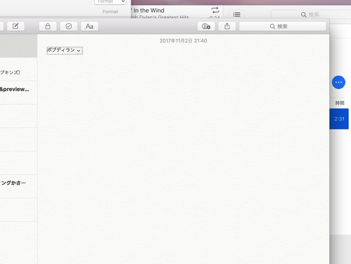 iOSのメモ帳