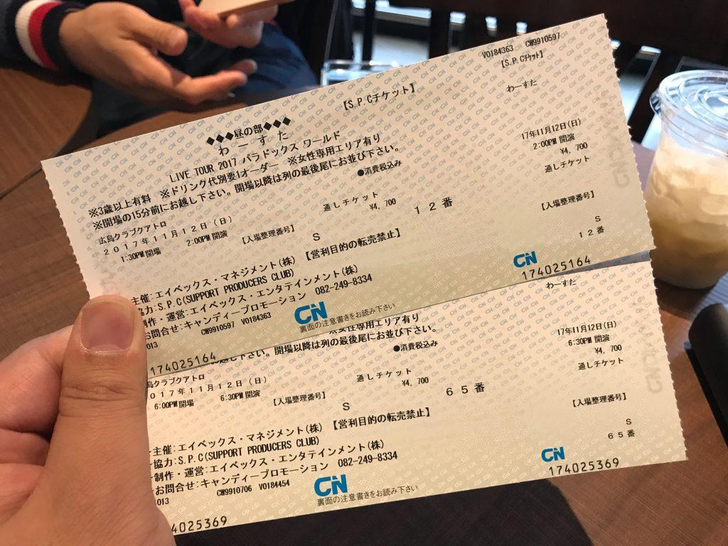 わーすたチケット