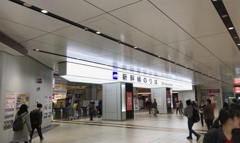 広島駅新幹線