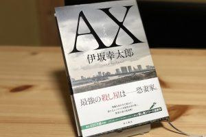 伊坂幸太郎AX
