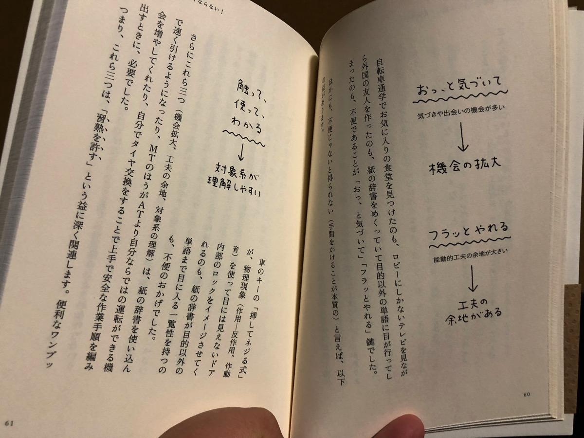 不便益の本