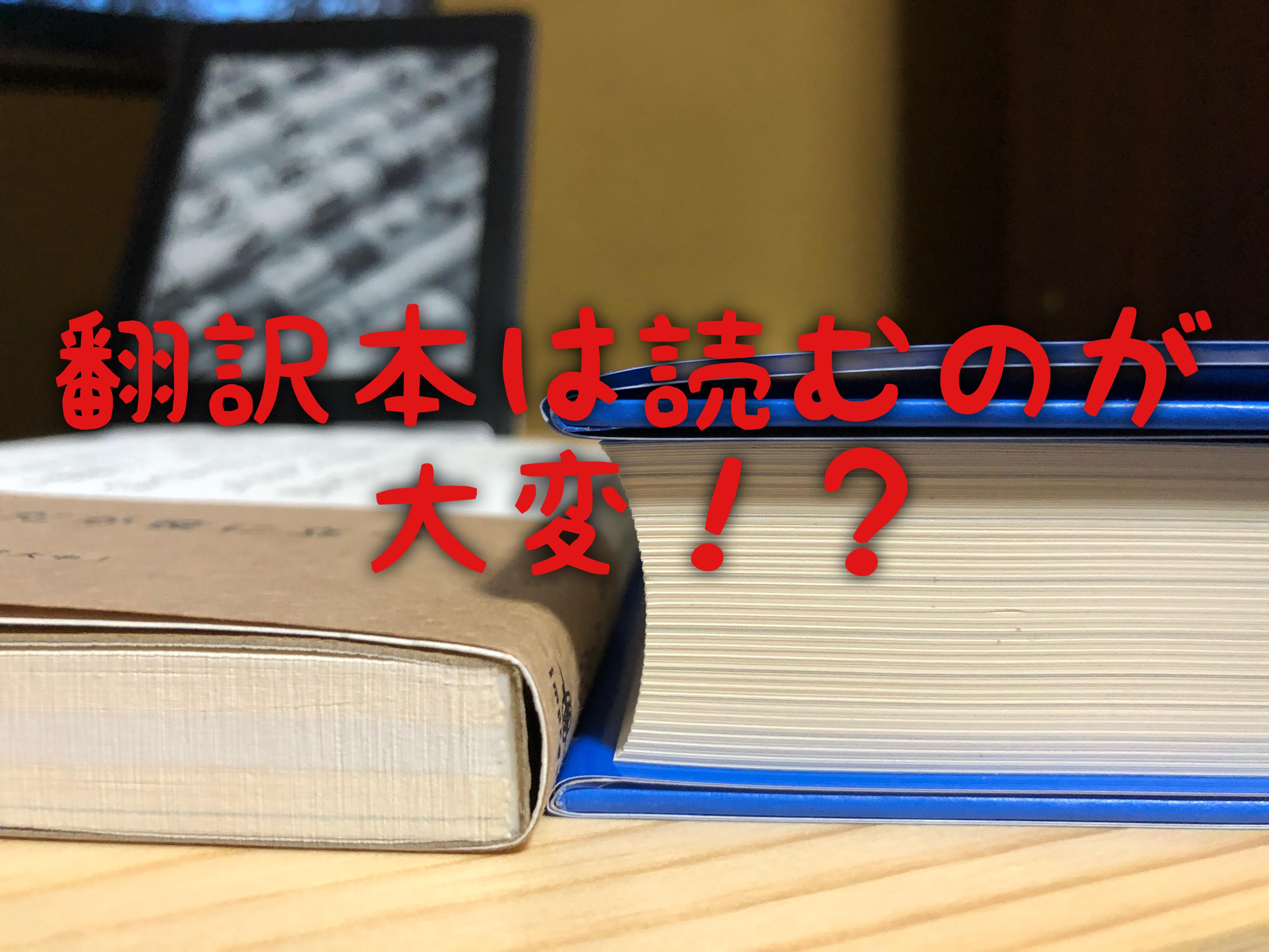 分厚い翻訳本