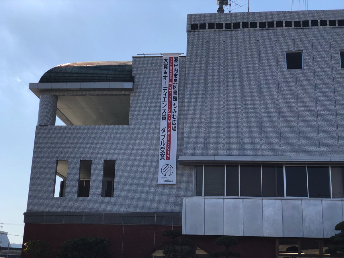市役所の垂れ幕