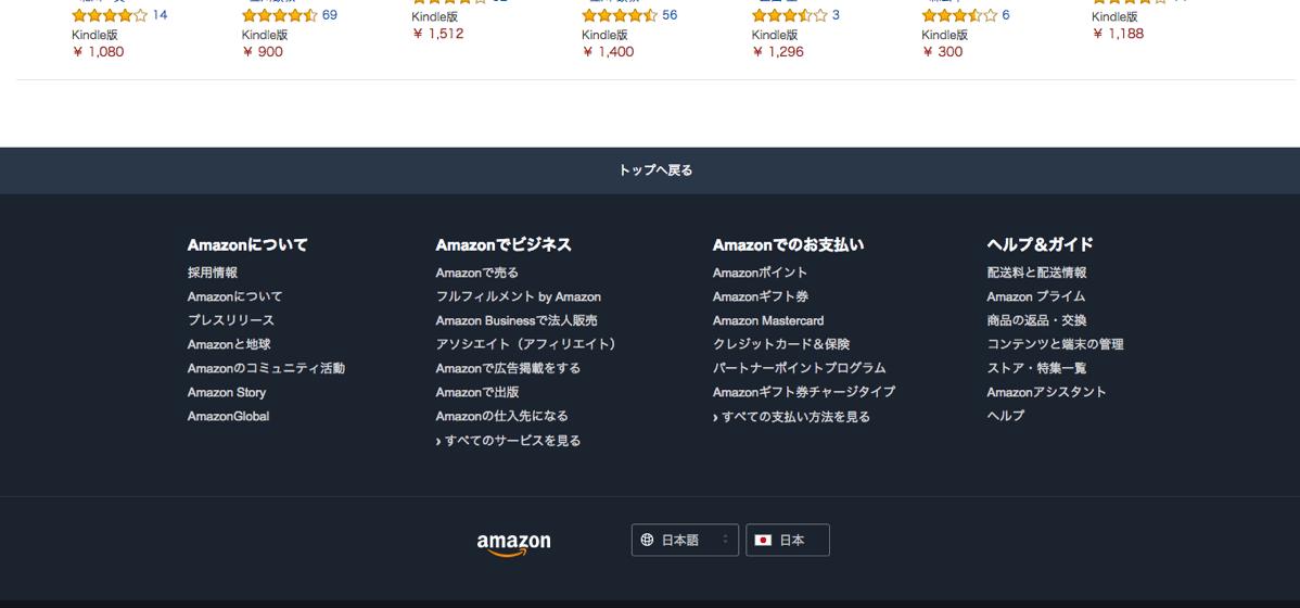 Amazon下部