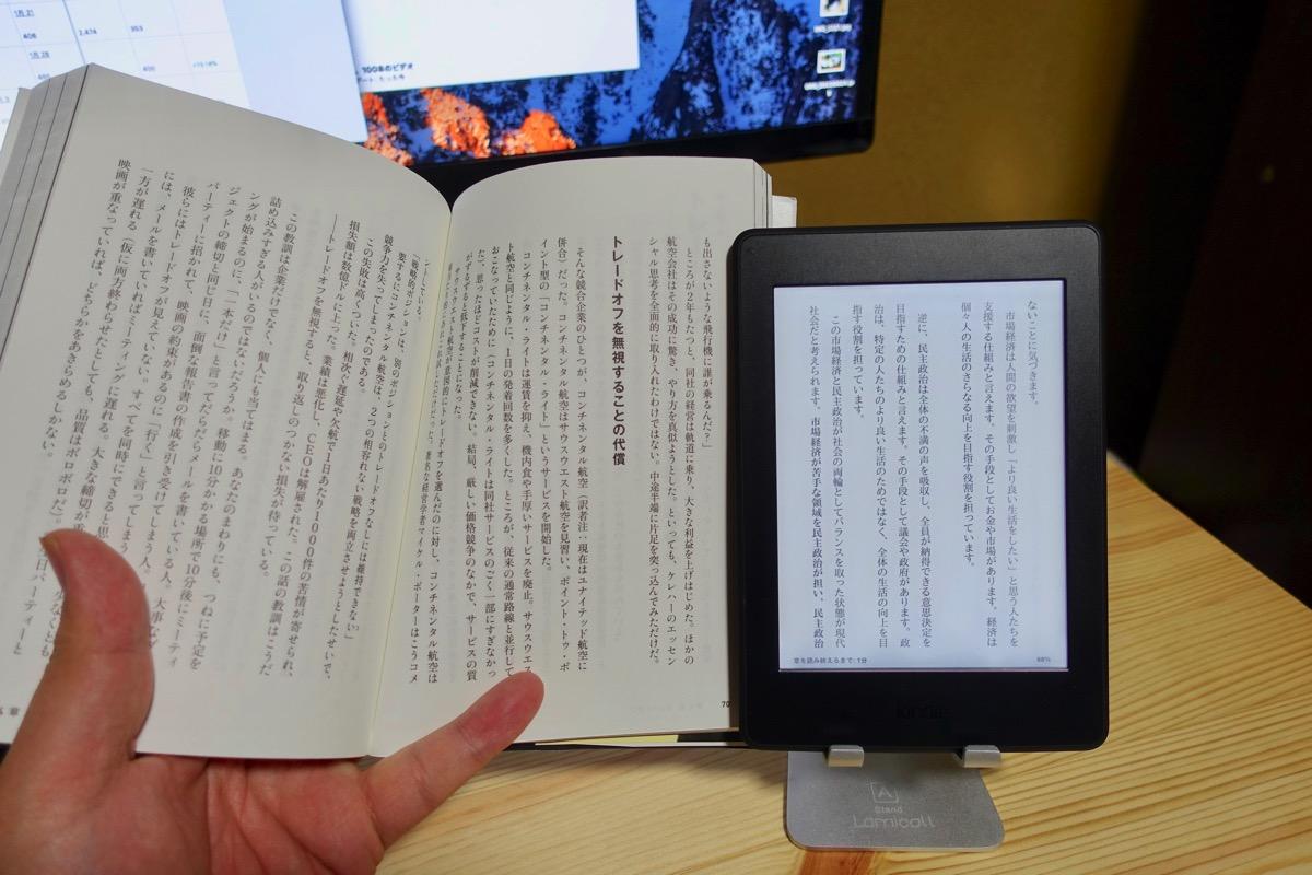 Kindleと紙の本