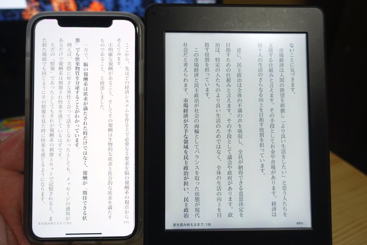 iPhoneとKindle
