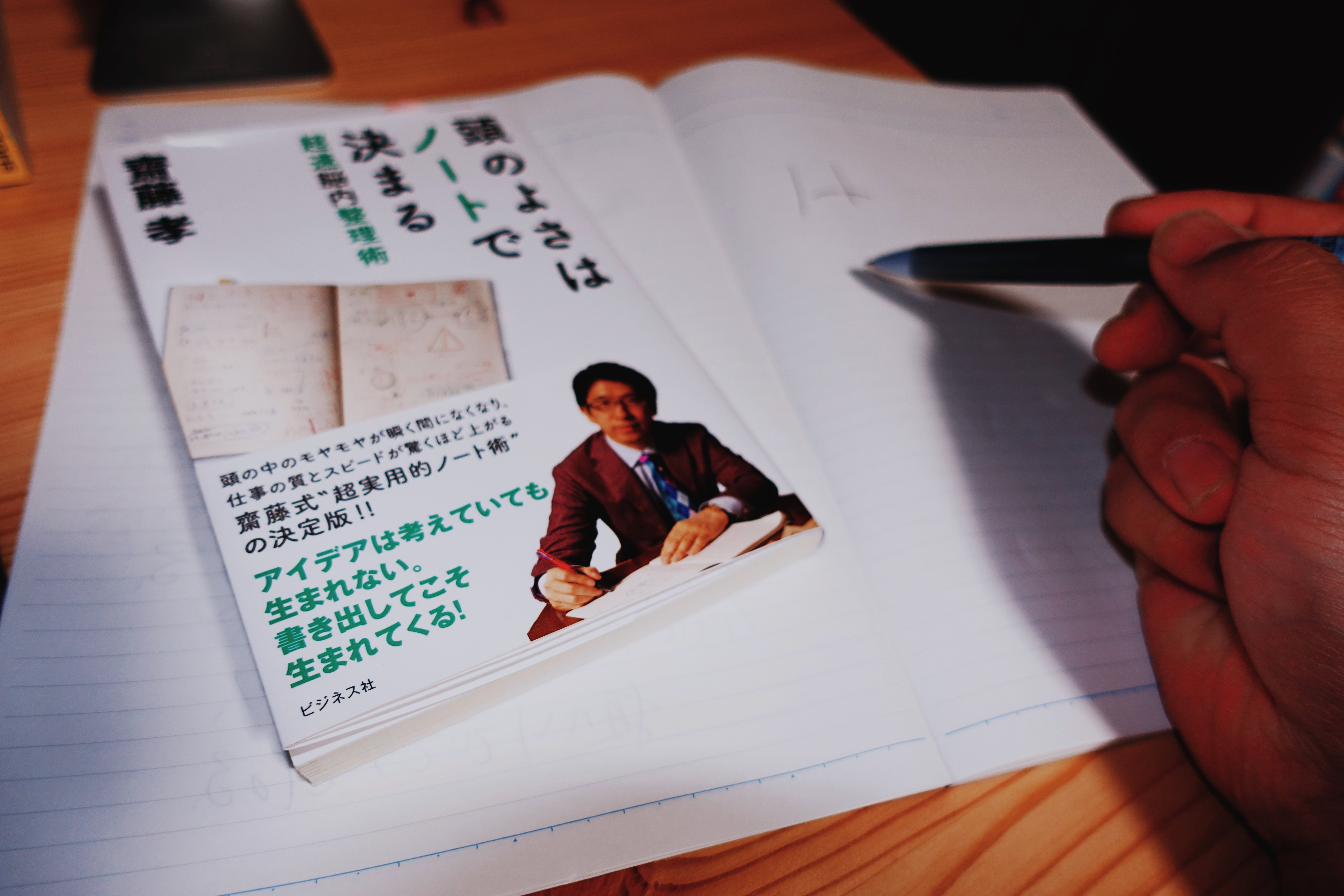 頭のよさはノートで決まる齋藤孝Processed with VSCO with c8 preset