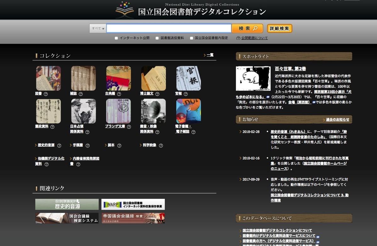 国立国会図書館デジタルコレクション