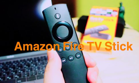 Fire TV Stickのすすめ