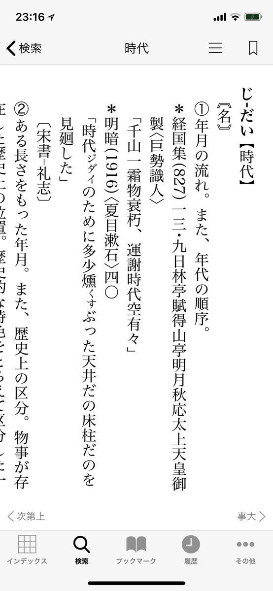 日本国語大辞典