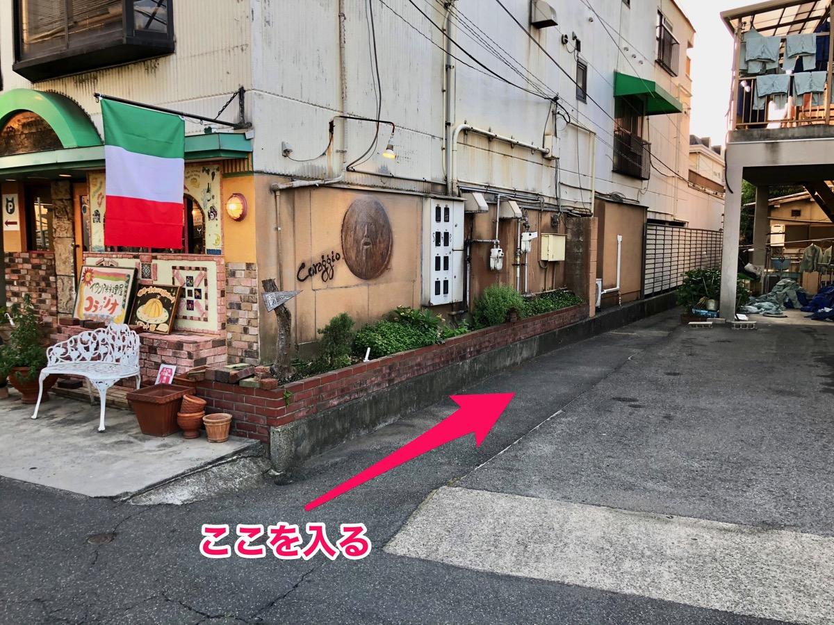 イタリア料理店の横を曲がる