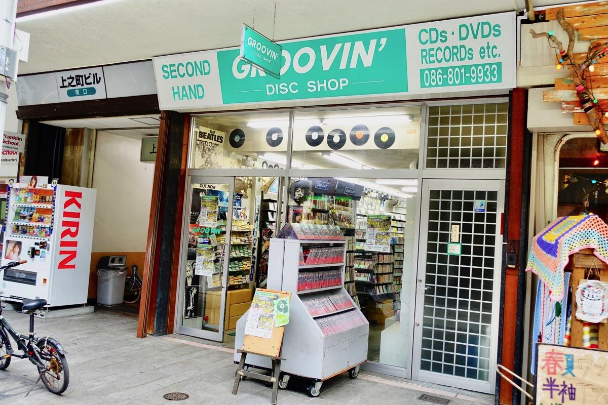 グルーヴィン岡山店