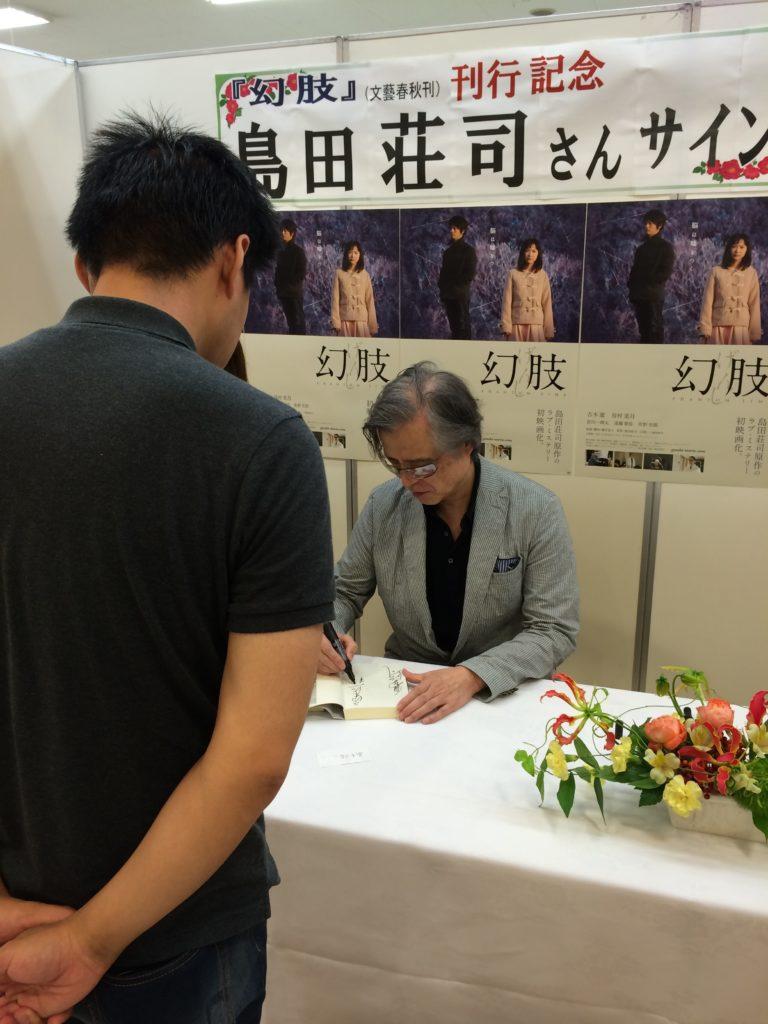 島田荘司先生サインつぶあんです。