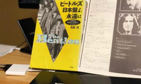 ビートルズ日本盤