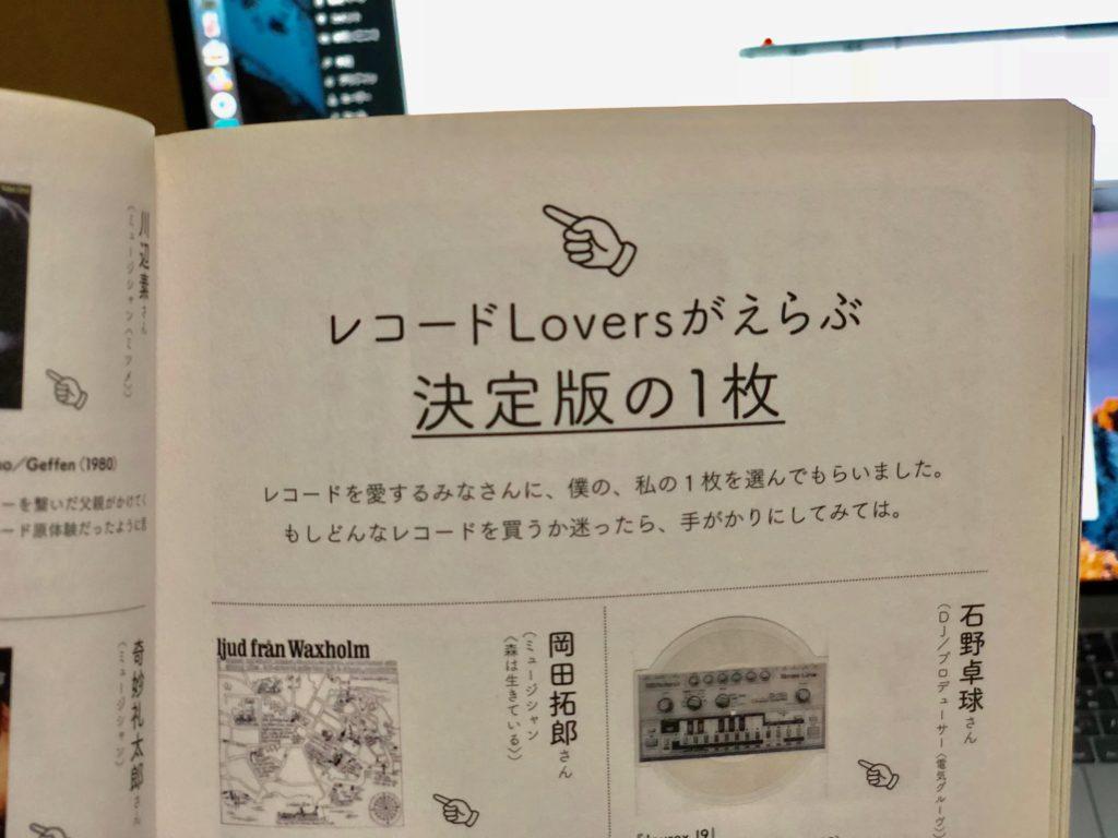 レコードLoversが選ぶ決定版の1枚というコーナー