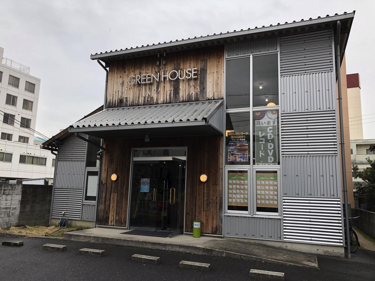 グリーンハウス倉敷店
