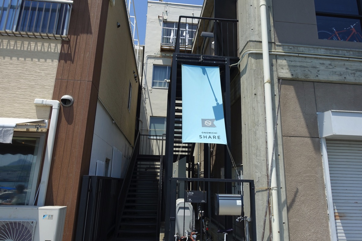 ONOMICHI SHAREの入り口