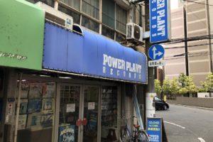 パワープラントレコード