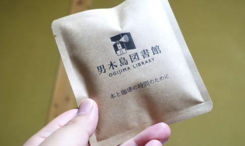 男木島図書館から届いたリターン
