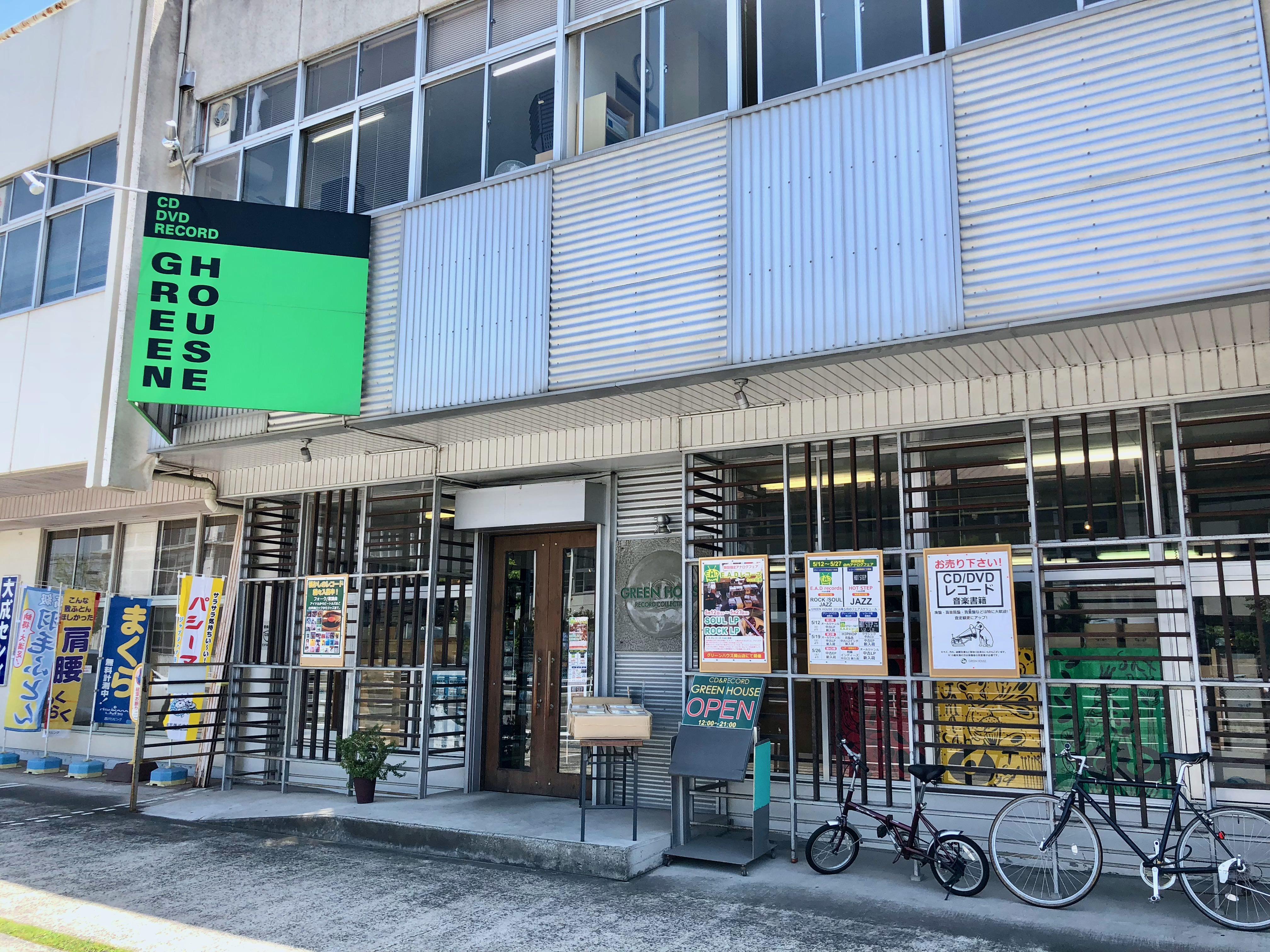グリーンハウス岡山店