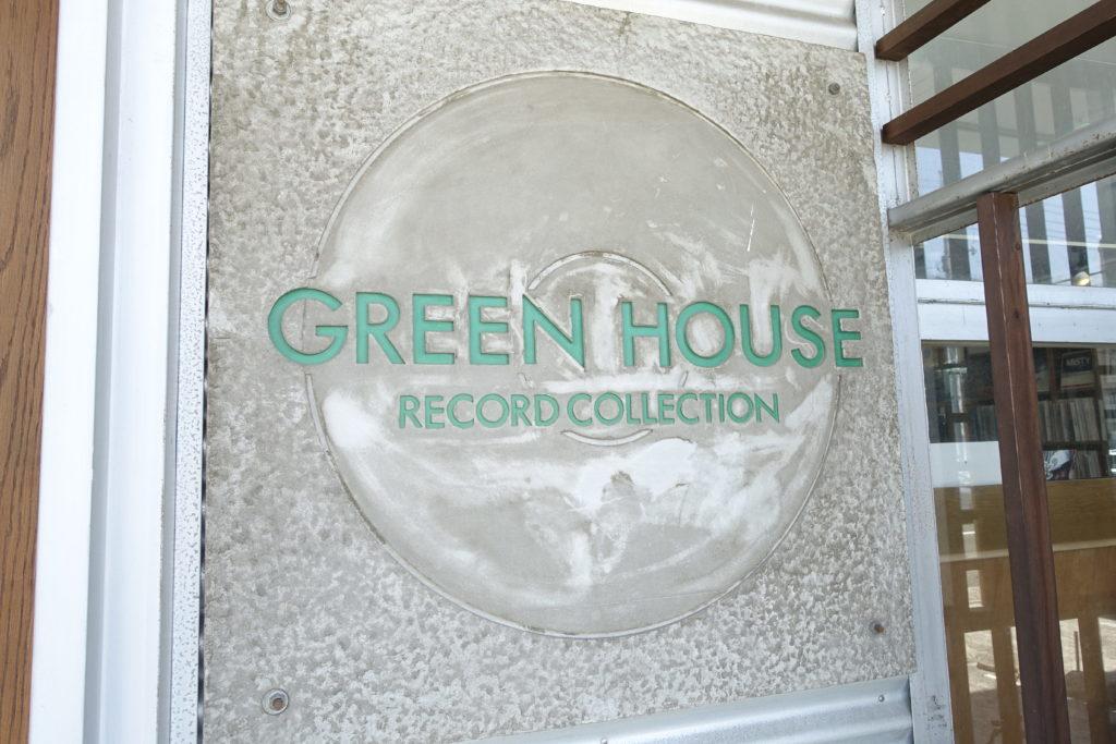 グリーンハウス岡山店の看板