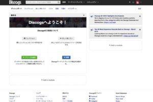 Discogsの画面.jpg