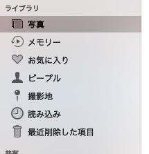 Mac写真アプリの撮影地
