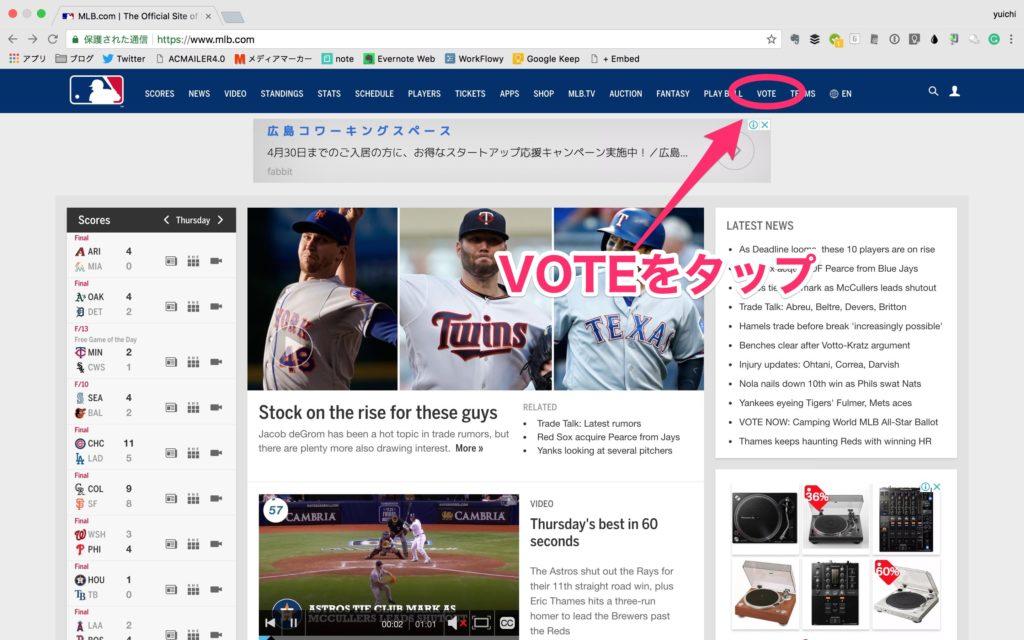 MLB公式サイトのトップ画面