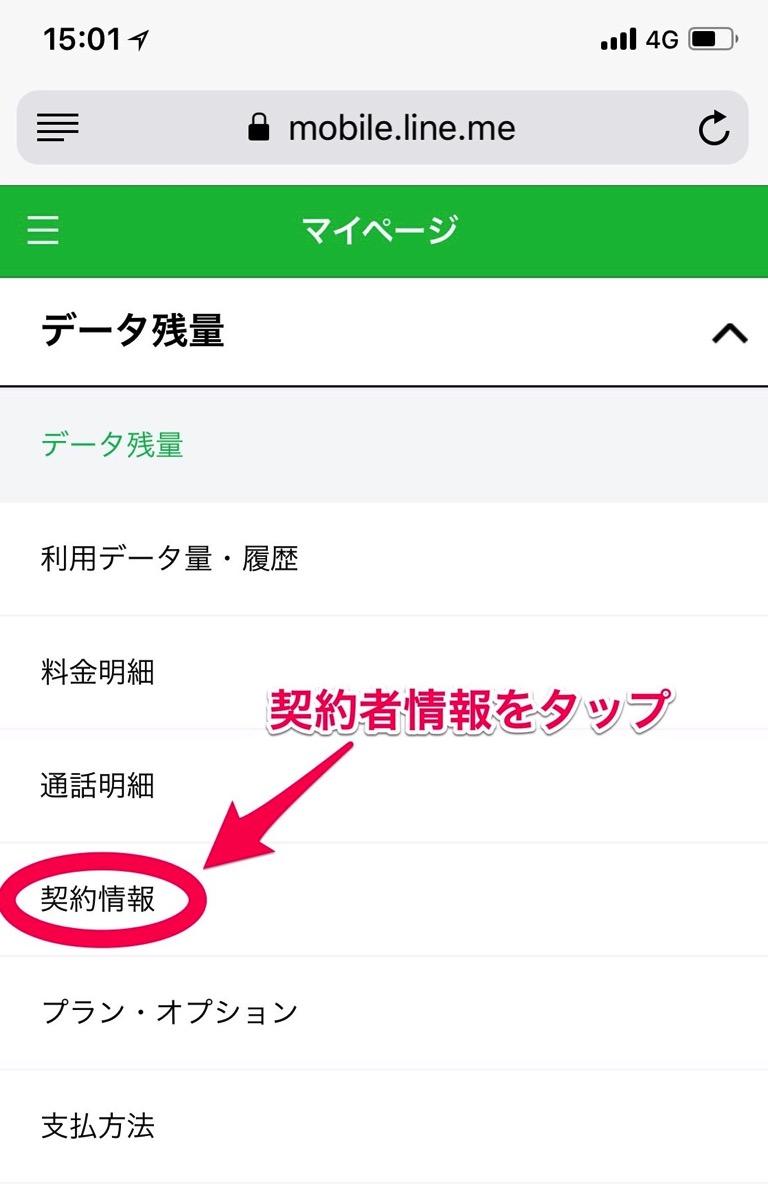 LINEモバイルの契約情報