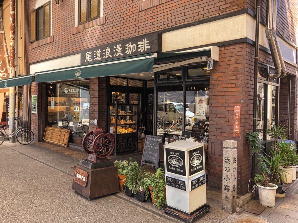 尾道浪漫珈琲本店