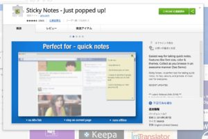 Sticky Notesの説明