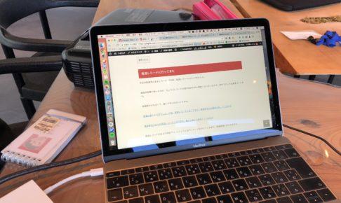 MacBookでブログを書く