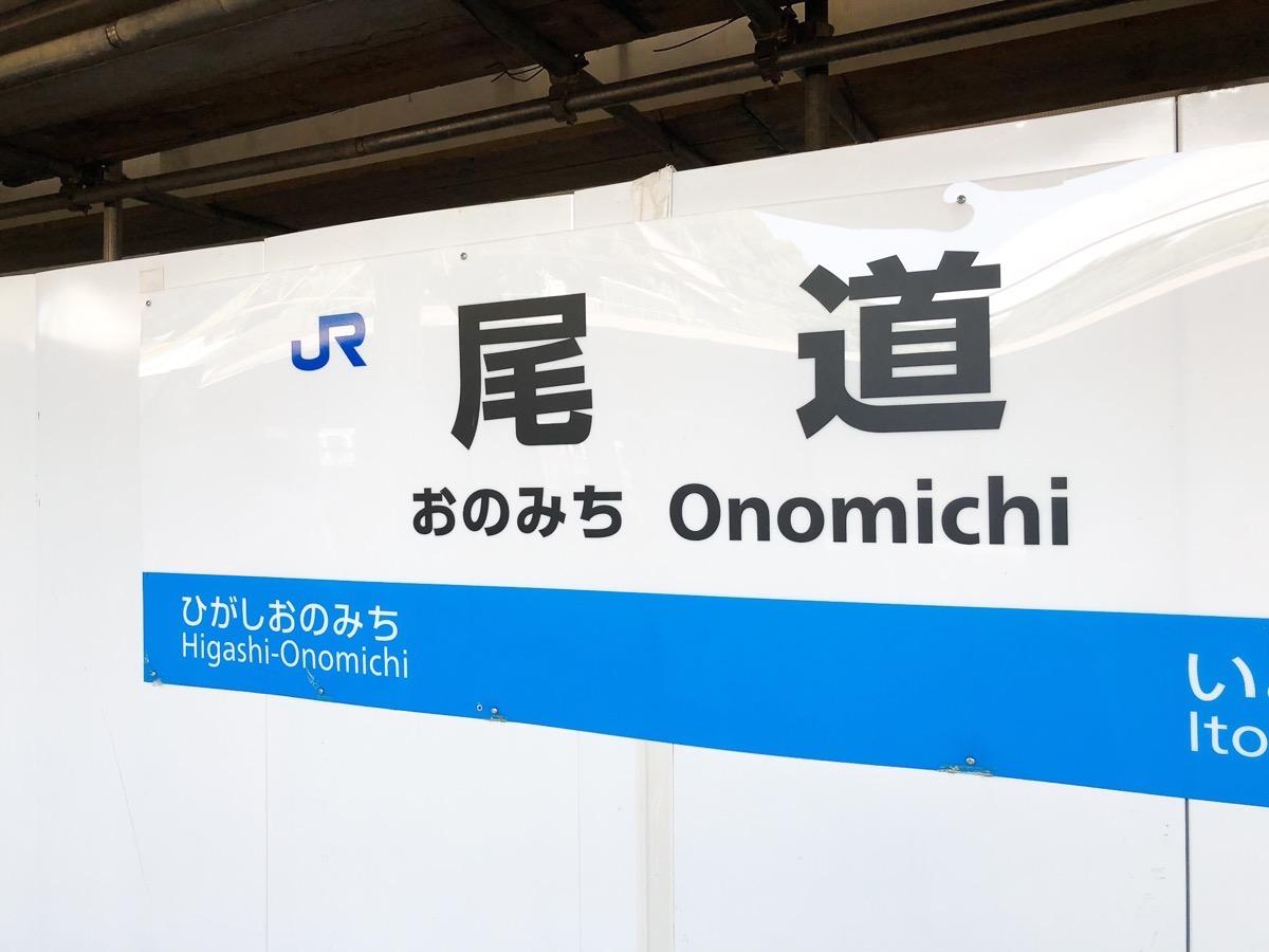 尾道駅の看板