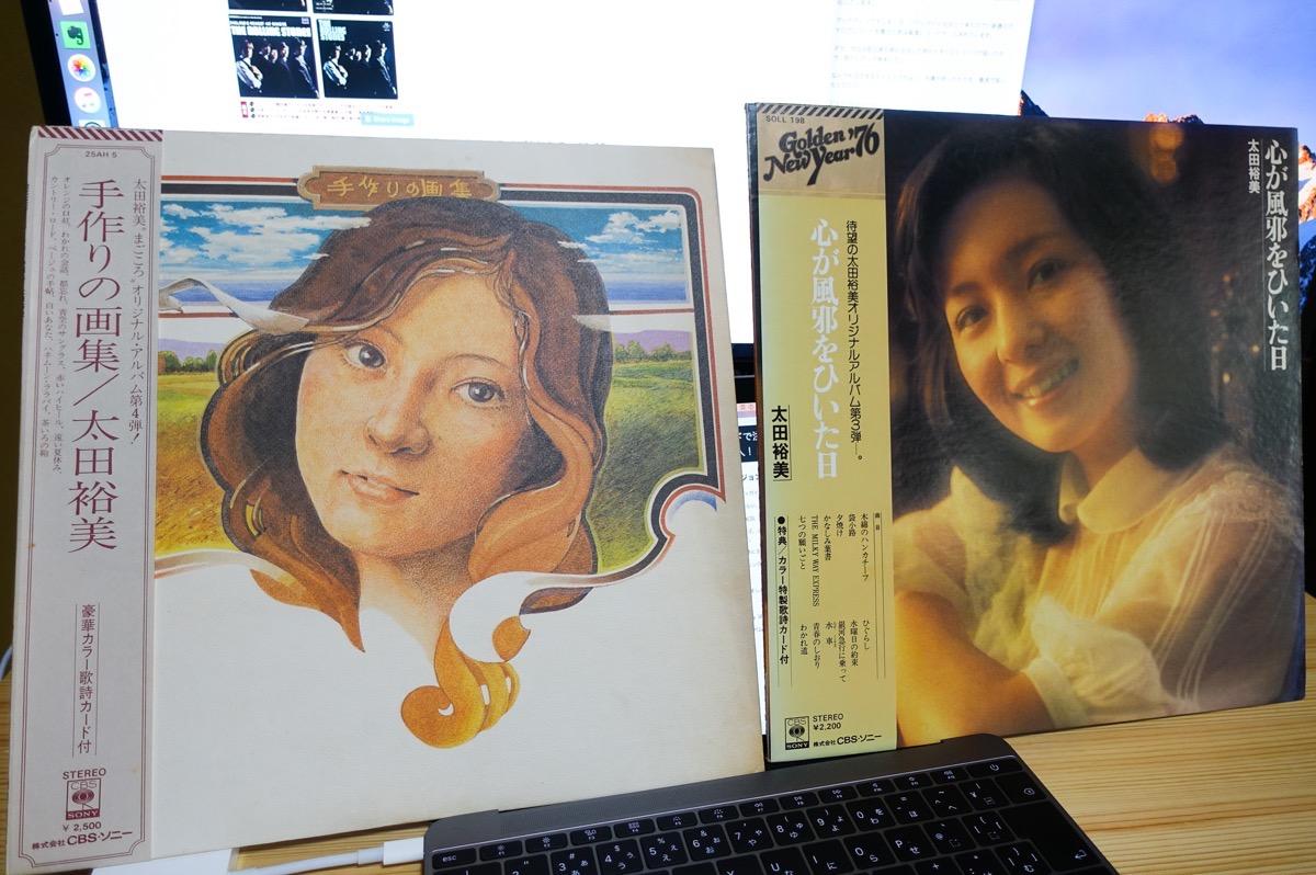 太田裕美さんのアルバム