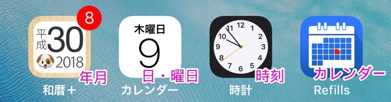 カレンダーアプリの並び