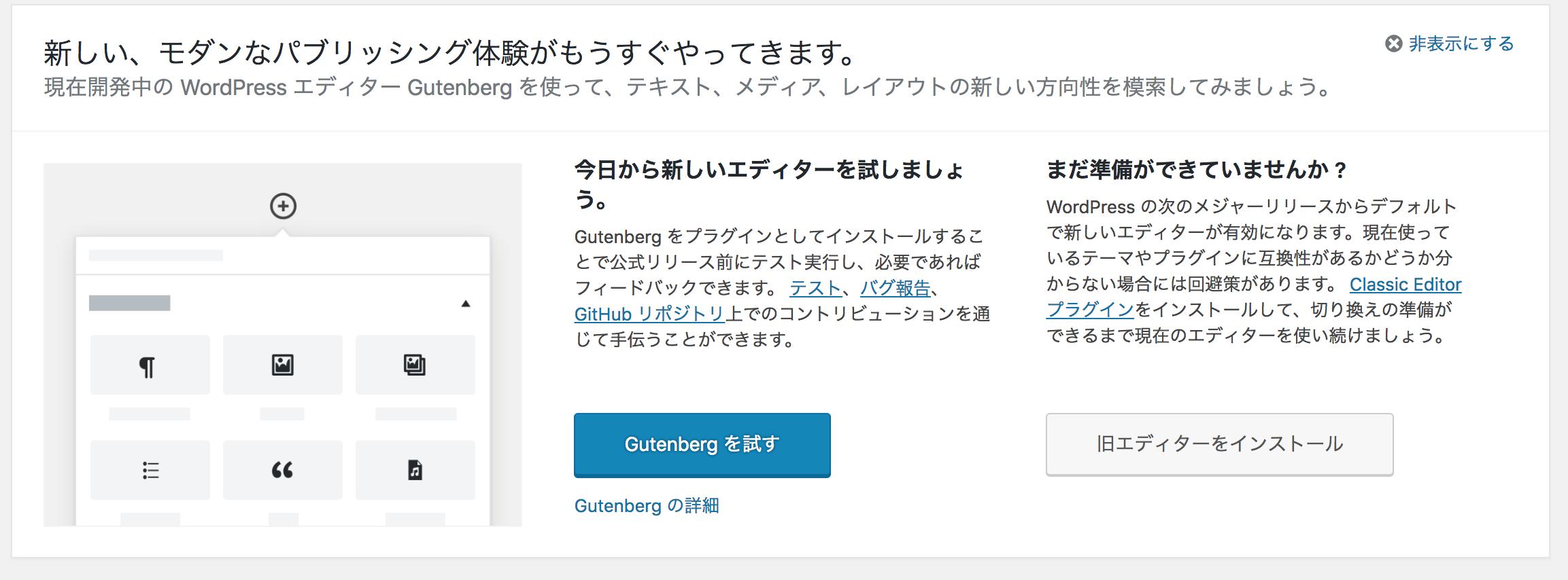 新しいエディタのGutenbergが使えるようになっていた。