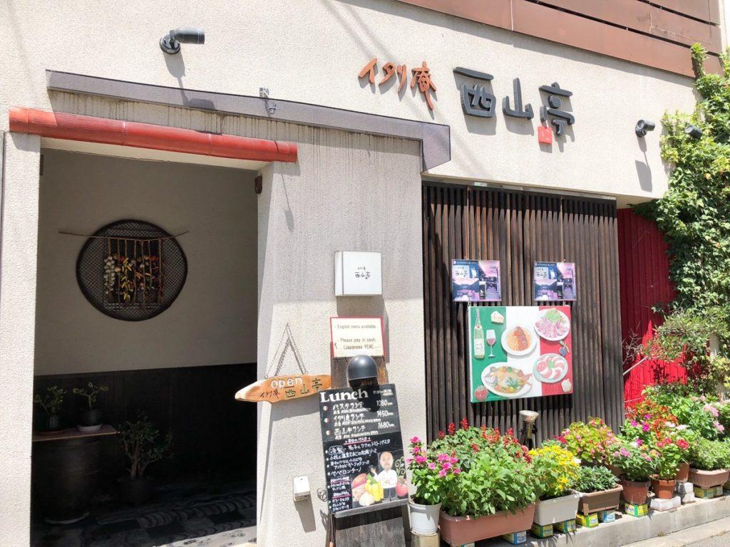 尾道市のイタリアン西山亭