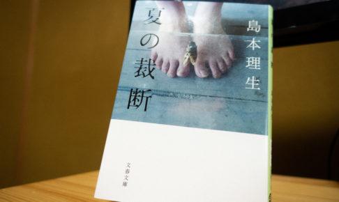 島本理生さんの『夏の裁断』